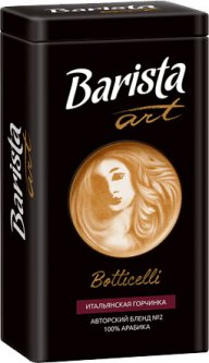 Кофе Barista Art молотый Боттичелли 250 г (4813785006527)