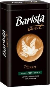 Кофе Barista Art молотый Пикассо 250 г (4813785006534)