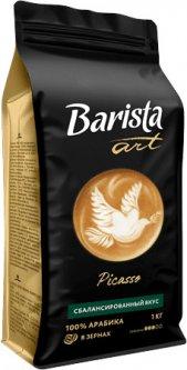 Кофе Barista Art в зернах Пикассо 1000 г (4813785006428)