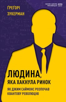 Людина, яка хакнула ринок. Як Джим Саймонс розпочав квантову революцію (МІМ) - Ґреґорі Зукерман (9789669935649)