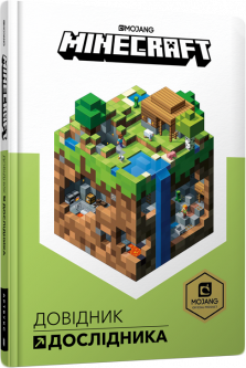 Minecraft. Довідник Дослідника - Alex Wiltshire (9786177688203)