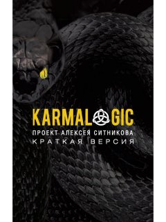 KARMALOGIC. Краткая версия - Ситников Алексей (9785386135904)