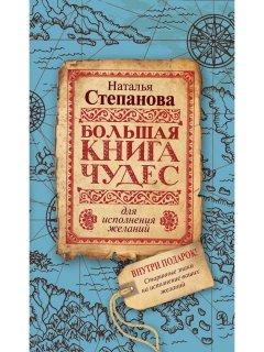 Большая книга чудес для исполнения желаний - Степанова Наталья (9785386135263)