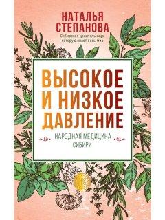 Высокое и низкое давление. Народная медицина Сибири - Степанова Наталья (9785386137045)