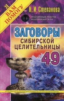 Заговоры сибирской целительницы. Вып. 49 - Степанова Наталья (9785386127336)