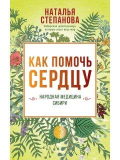 Как помочь сердцу. Народная медицина Сибири - Степанова Наталья (9785386136963)