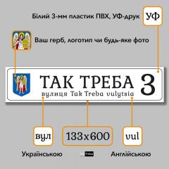 Адресна табличка з вашим гербом чи логотипом або будь-якою фотографією і двомовна (за бажанням) 133х600 мм Ra