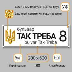 Адресна табличка з вашим гербом чи логотипом або будь-якою фотографією і двомовна (за бажанням) 200х600 мм Ra