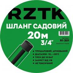 "Шланг садовый для полива RZTK R1-301 3/4"" 20 м (4820225652527)"