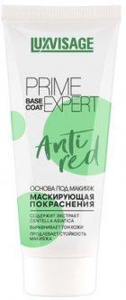 Основа под макияж Luxvisage Prime Expert Anti red маскирующая покраснения 35 г (4811329034760)