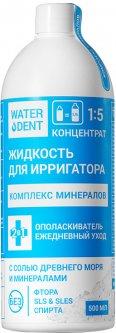 Жидкость для ирригатора + Ополаскиватель ежедневный уход Waterdent Комплекс Минералов 500 мл (2021012512326)