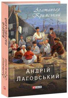 Андрій Лаговський - Кримський А. (9789660395664)