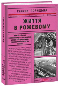 Життя в рожевому. Книга 4 - Горицька Г. (9789660394537)