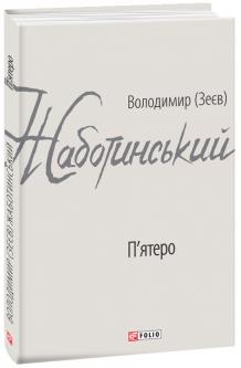П'ятеро - Жаботинський В. (9789660389724)