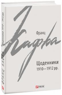 Щоденники 1910-1912 рр. - Кафка Ф. (9789660390706)