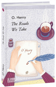The Roads We Take - О. Henry (9789660393967)