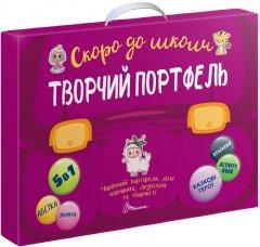 Обучающий набор Талант Творческий портфель - Билоконенко А., Тихая В. (9789669359735)