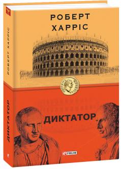 Диктатор. Книга 3 - Харріс Р. (9789660391185)