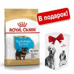 Сухой корм Royal Canin (Роял Канин) Yorkshire Puppy для щенков породы йоркширский терьер, 1,5 кг + контейнер