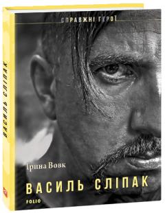 Василь Сліпак - Вовк І. (9789660394353)