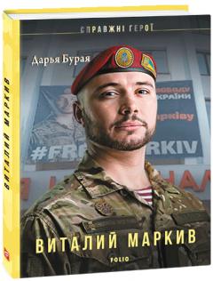 Виталий Маркив - Бурая Д. (9789660394926)