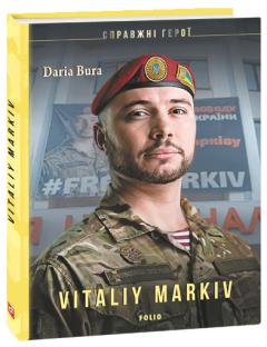 Vitaliy Markiv - Bura D. (9789660394940)