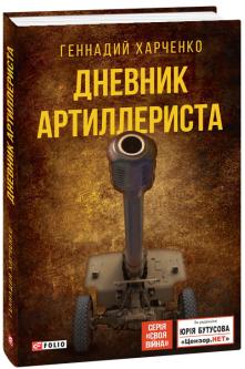Дневник артиллериста - Харченко Г. (9789660384989)