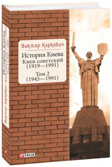 История Киева. Киев советский. Том 2. (1945—1991) - Киркевич В. (9789660393271)