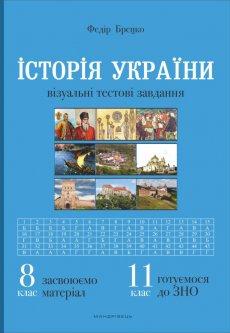 Історія України: візуальні тестові завдання. 8 клас - Брецко Федір Федорович (9789669440907)