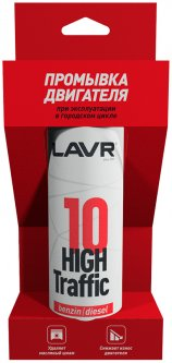Промывка двигателя LAVR High Traffic (10 минутная) 320 мл (Ln1009)