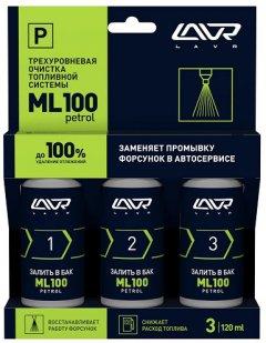 Трехуровневая очистка топливной системы LAVR ML100 PETROL engine three-level cleaning system 3х120 мл (Ln2137)