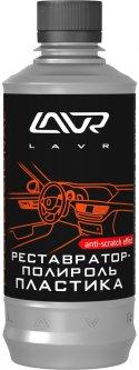 Реставратор-полироль пластика LAVR профессиональная формула 310 мл (Ln1460-L)