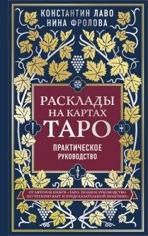 Расклады на картах Таро: от простого к сложному - Константин Лаво, Нина Фролова (9789669936295)