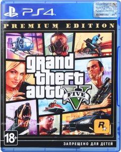 Игра Grand Theft Auto V Premium Edition для PS4 (Blu-ray диск, Russian subtitles)
