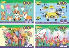 Альбомы для рисования ZiBi KIDS Line 16 листов 120 г/м2 на скобе ассорти 20шт (ZB.1422)