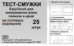 Тестовые полоски для глюкометра EasyTouch ЕТ-1002 без кодировки 25 шт