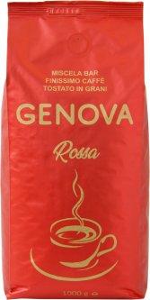 Кофе в зернах GENOVA Rossa 1 кг (4820225940037)
