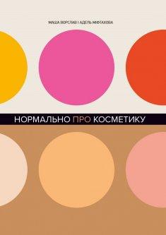 Нормально про косметику - Маша Ворслав, Адель Міфтахова(9786177764525)