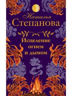 Исцеление огнем и дымом - Степанова Наталья (9785386138011)