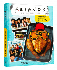 Друзі. Офіційна кулінарна книга - Аманда Ї (9786177756476)