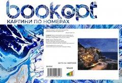 Картина по номерам Bookopt Город на побережье 50х40 см (bk_1050) (2252520908016)