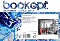Картина по номерам Bookopt Улочками Лондона 50х40 см (bk_1006) (2252523098011)
