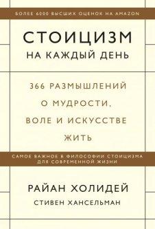 Стоицизм на каждый день. 366 размышлений о мудрости, воле и искусстве жить - Райан Холидей, Стивен Хансельман (9789669937599)
