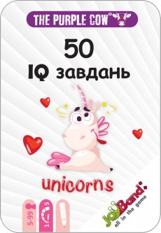 Настольная игра The Purple Cow 50 IQ заданий Единороги (7290018133378)