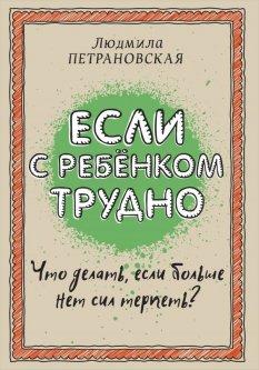 Если с ребенком трудно - Петрановская Л.В. (9789669931306)