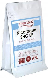 Кофе в зернах Enigma Nicaragu SHG 250 г (4000000000029)