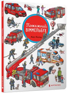 Пожежний віммельбух - Макс Волтер (9786177688258)