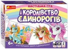 Настольная игра Ranok-Creative Королевство единорогов (12132033У) (4823076144166)