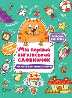 Мій перший англійський словничок. Кіт і квітка - Сологуб Галина (9789669824080)