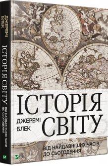 Історія світу від найдавніших часів до сьогодення - Блек Джеремі (9789669822079)